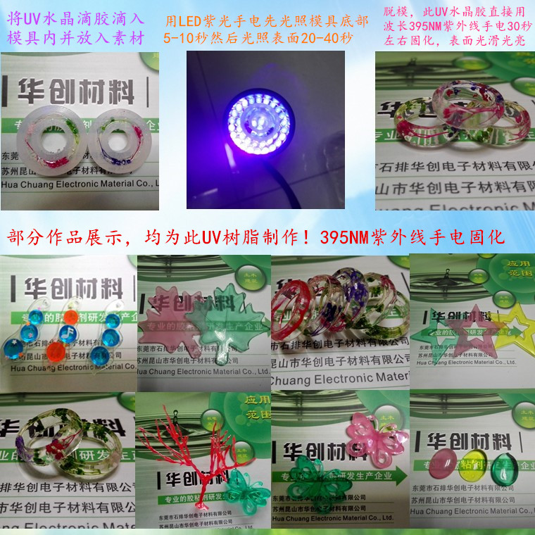 H600-TH 高透明UV水晶胶 滴胶DIY饰品玩具光敏树脂 紫外线光固胶水