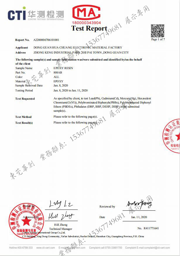 808AB 环氧灌封胶ROHS2.0 认证胶水证书