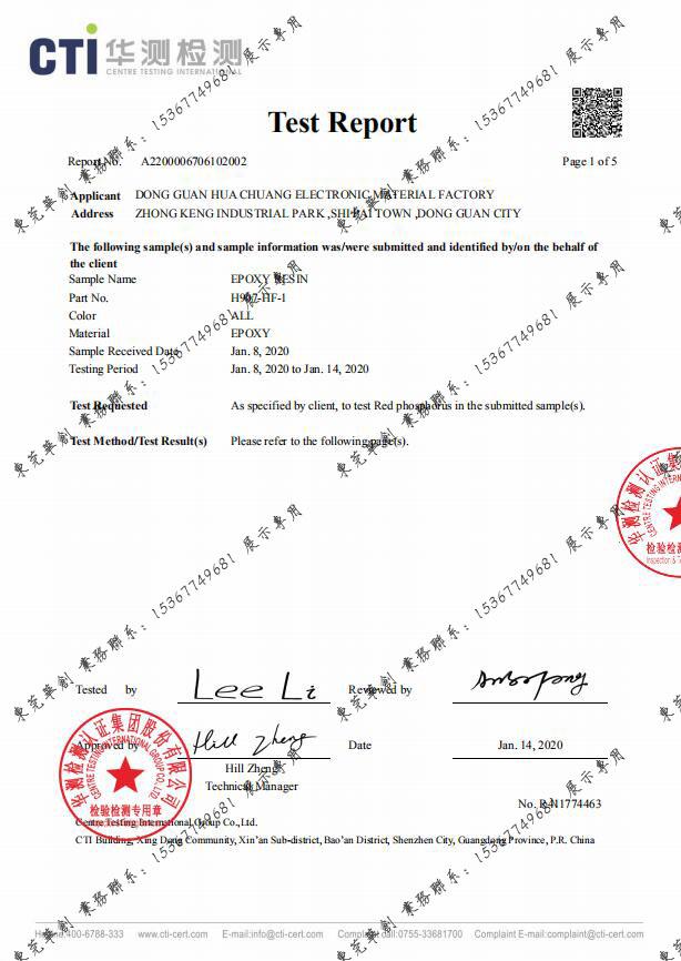 H907-HF-1 磷成份检测认证 H907-HF-1磁芯功能面胶水检测证书