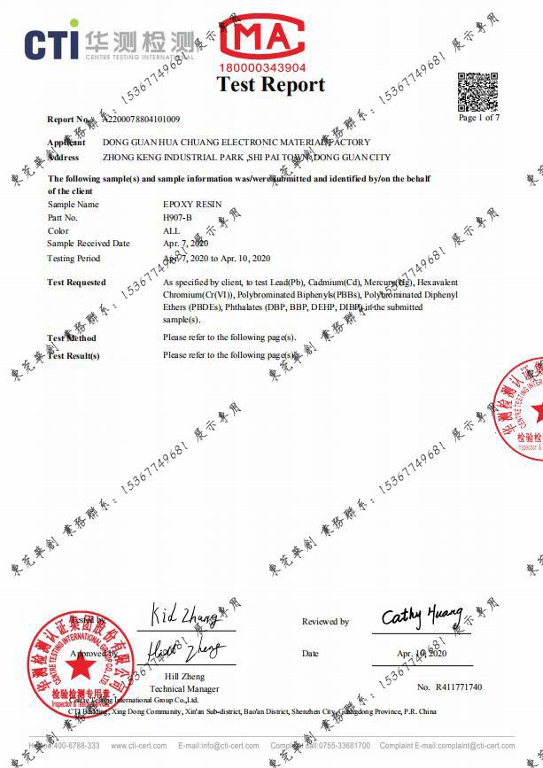 H907-B ROHS检测资质  H907-B 吸尘不干胶检测报告