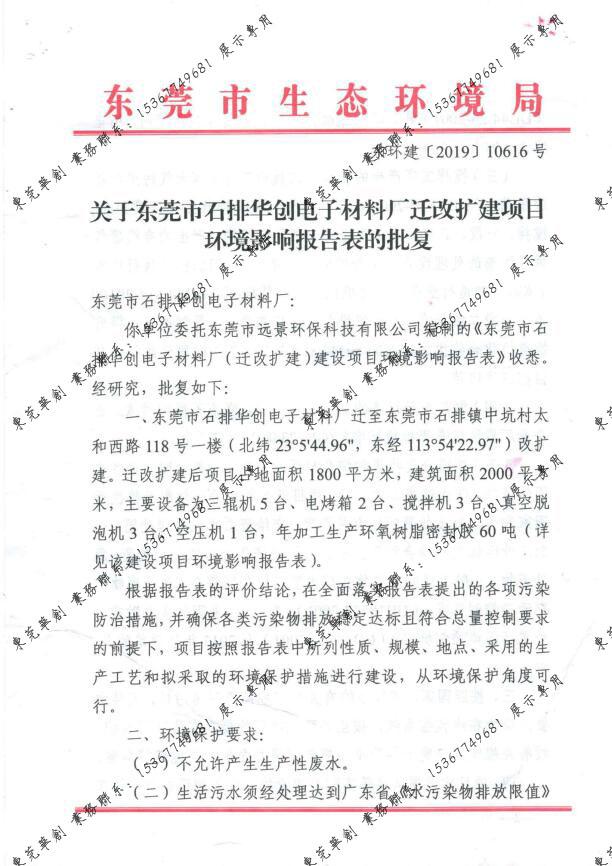 东莞华创 环评验收报告 华创材料扩厂验收报告