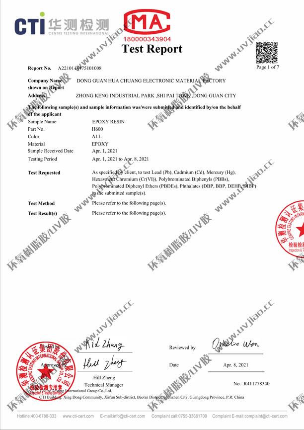 H600 UV胶,紫外线胶水,ROHS环保资质证书