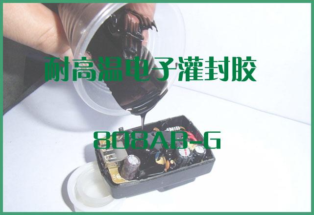 耐高温电子灌封胶808AB-G常温固化环氧树脂封装胶
