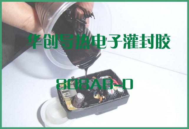 华创808AB-D导热电子灌封胶 黑色封装密封绝缘灌注胶导热胶