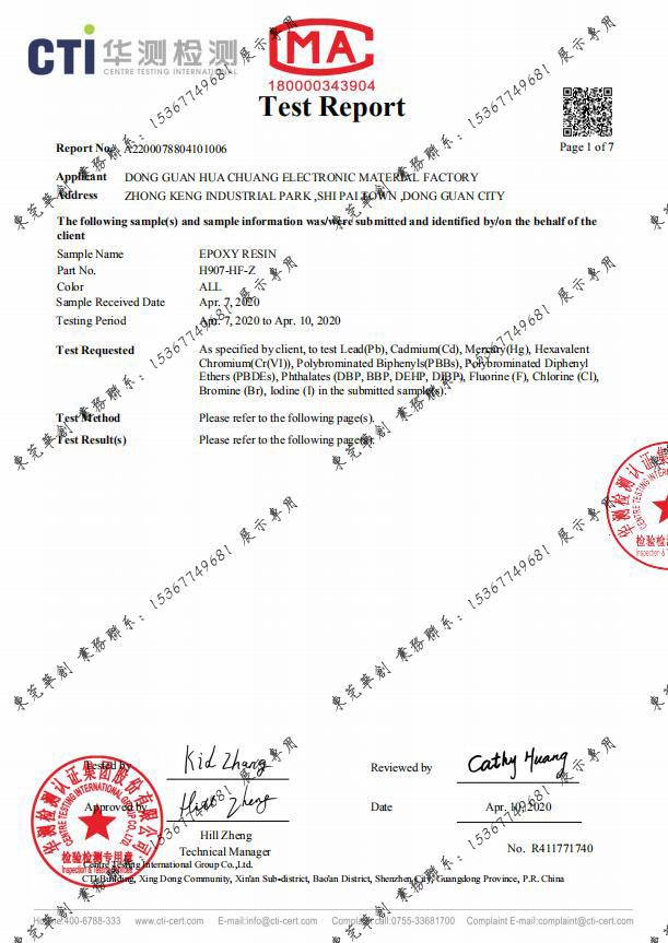 H907-HF-Z ROHS2.0认证,HF资质证书,中柱环氧胶认证胶水