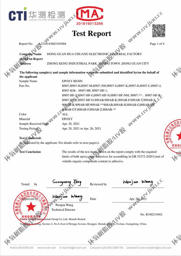环氧树脂胶,VOC检测报告,VOC认证证书
